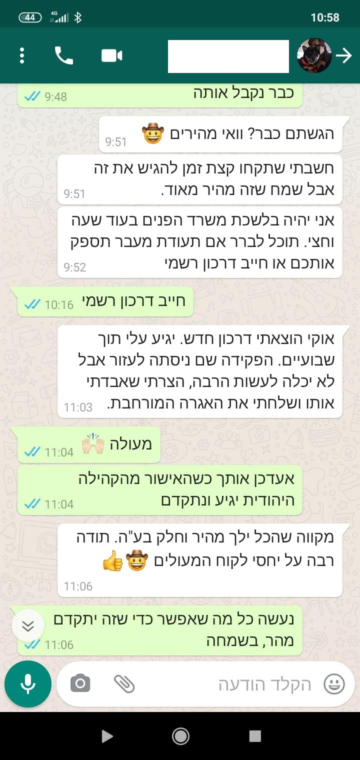 WhatsApp Image 2020-06-23 at 10.59.18