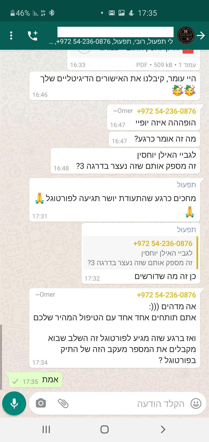WhatsApp Image 2020-06-23 at 17.35.24