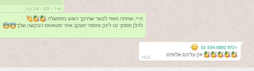 WhatsApp Image 2020-06-25 at 14.32.22